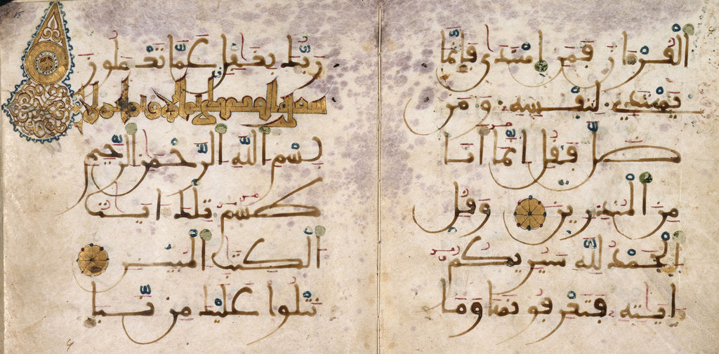 Detail of A Qur'an from Spain by Anonymous