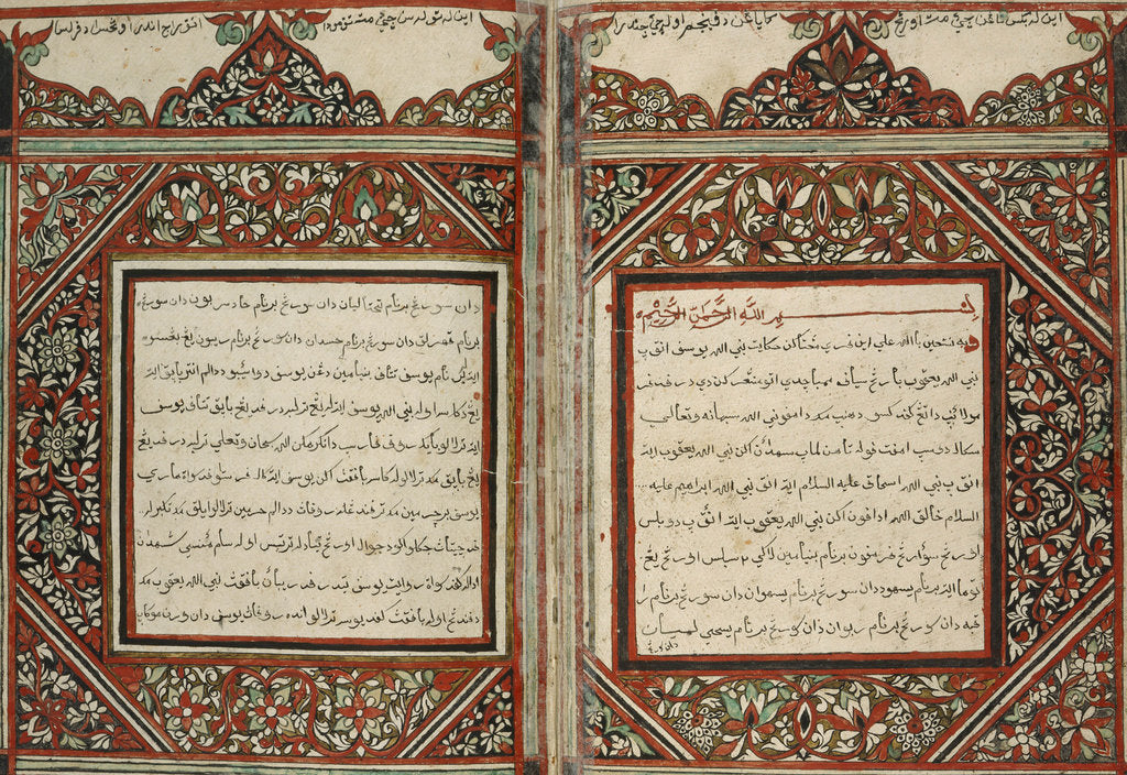 Detail of A Qur'an from Malay by Anonymous