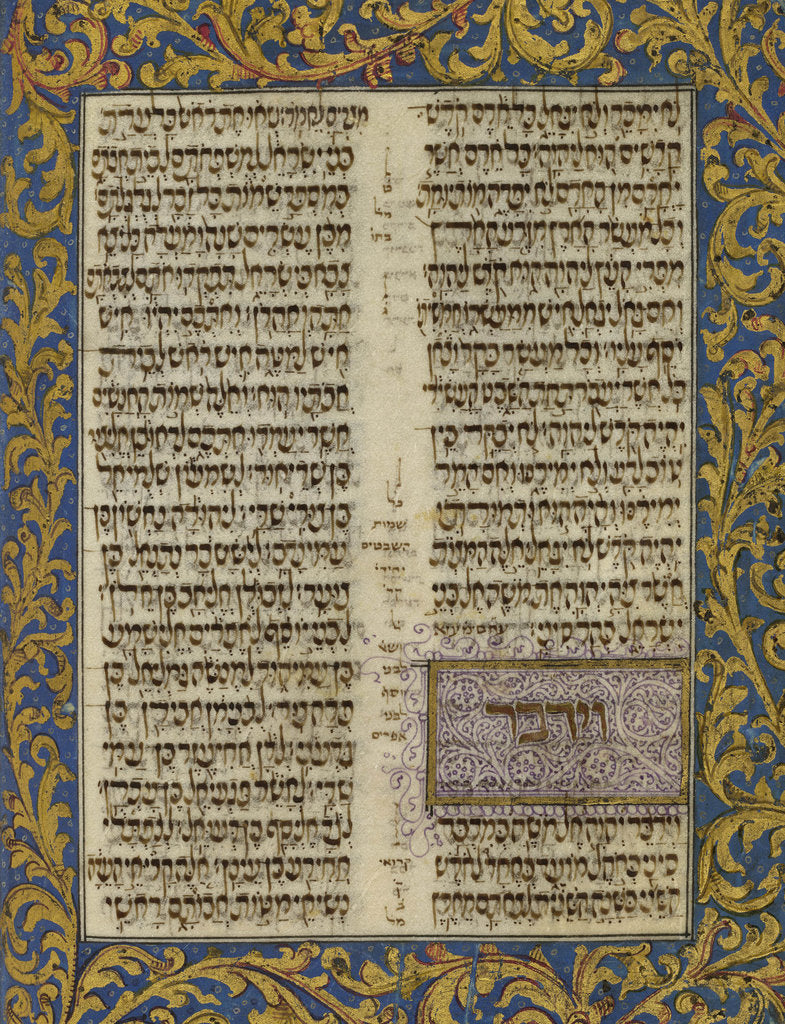 Detail of The Portuguese Pentateuch by Anonymous