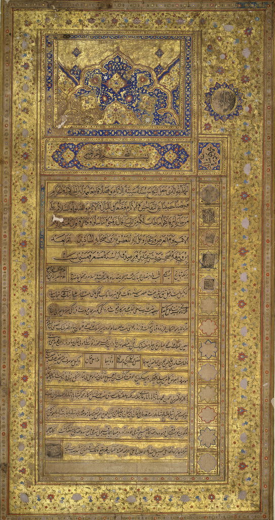 Detail of An Islamic marriage contract by Anonymous
