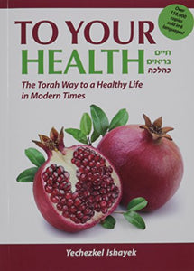 To Your Health - The Torah Way to a Healthy Life in Modern Times