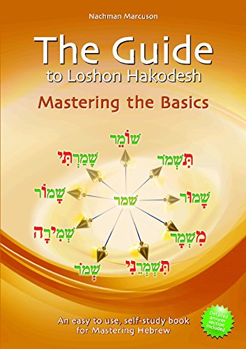 The Guide To Lashon Hakodesh, Vol 1: Mastering the Basics