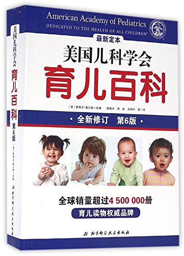 American Academy Of Pediatrics Parenting Encyclopedia (Chinese Edition)