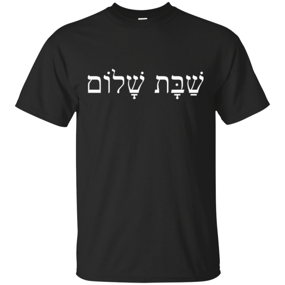 Hebrew Shabbat Shalom Greeting Jewish Shirt Men Women Kids