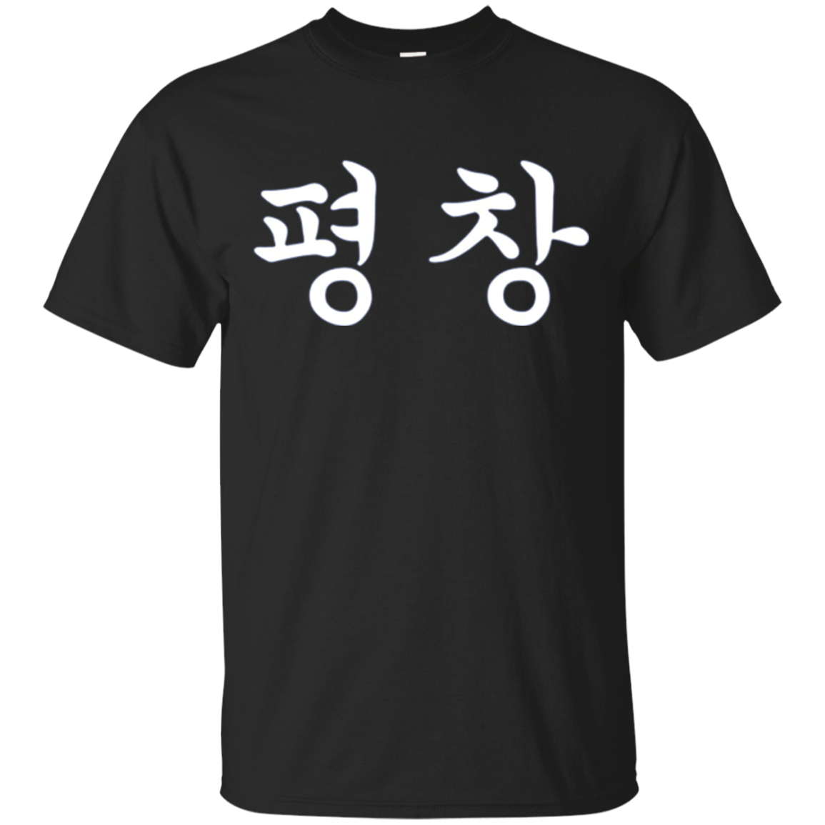 PyeongChang Korean Long Sleeve T-Shirt