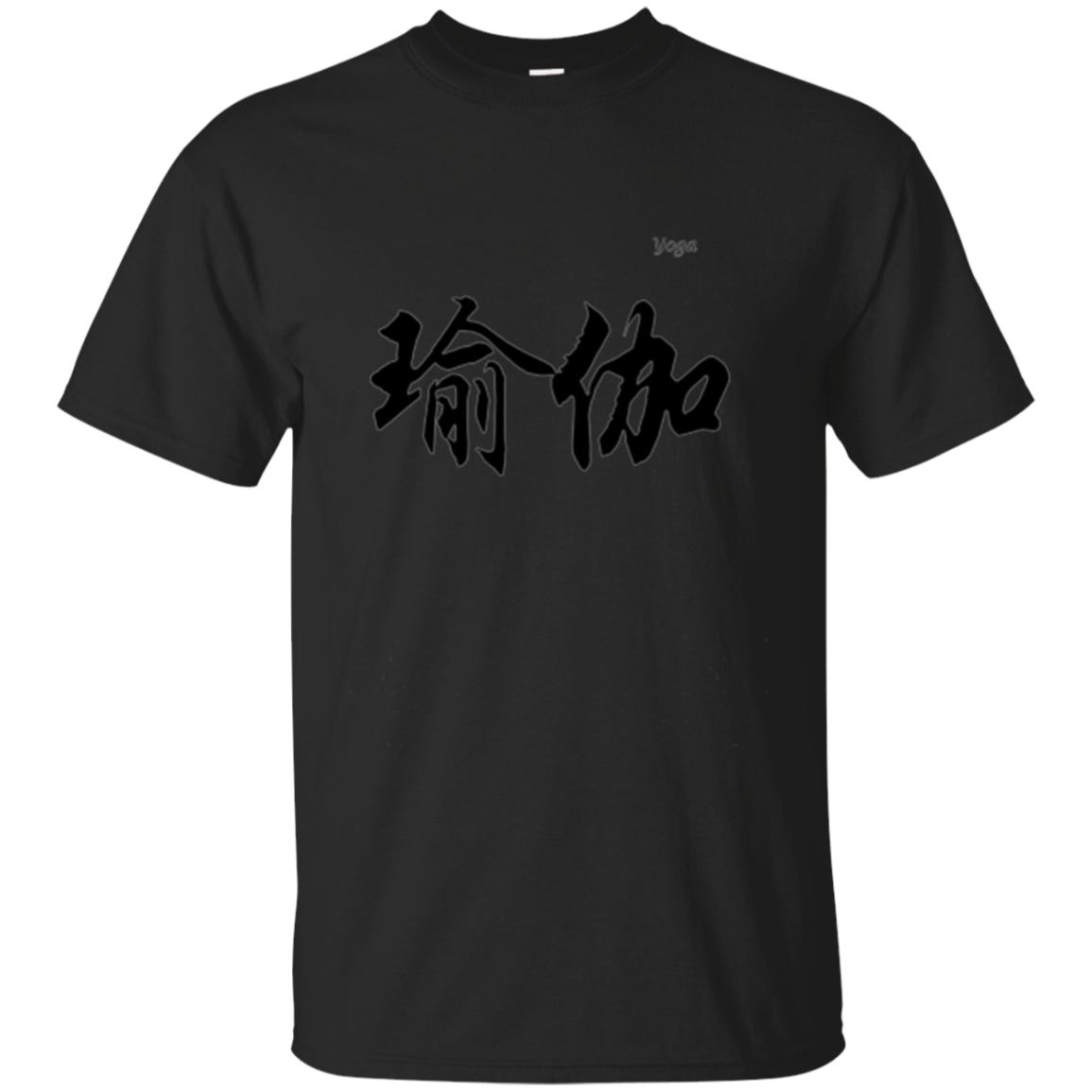 Yoga in Chinese Calligraphy Characters T-Shirt