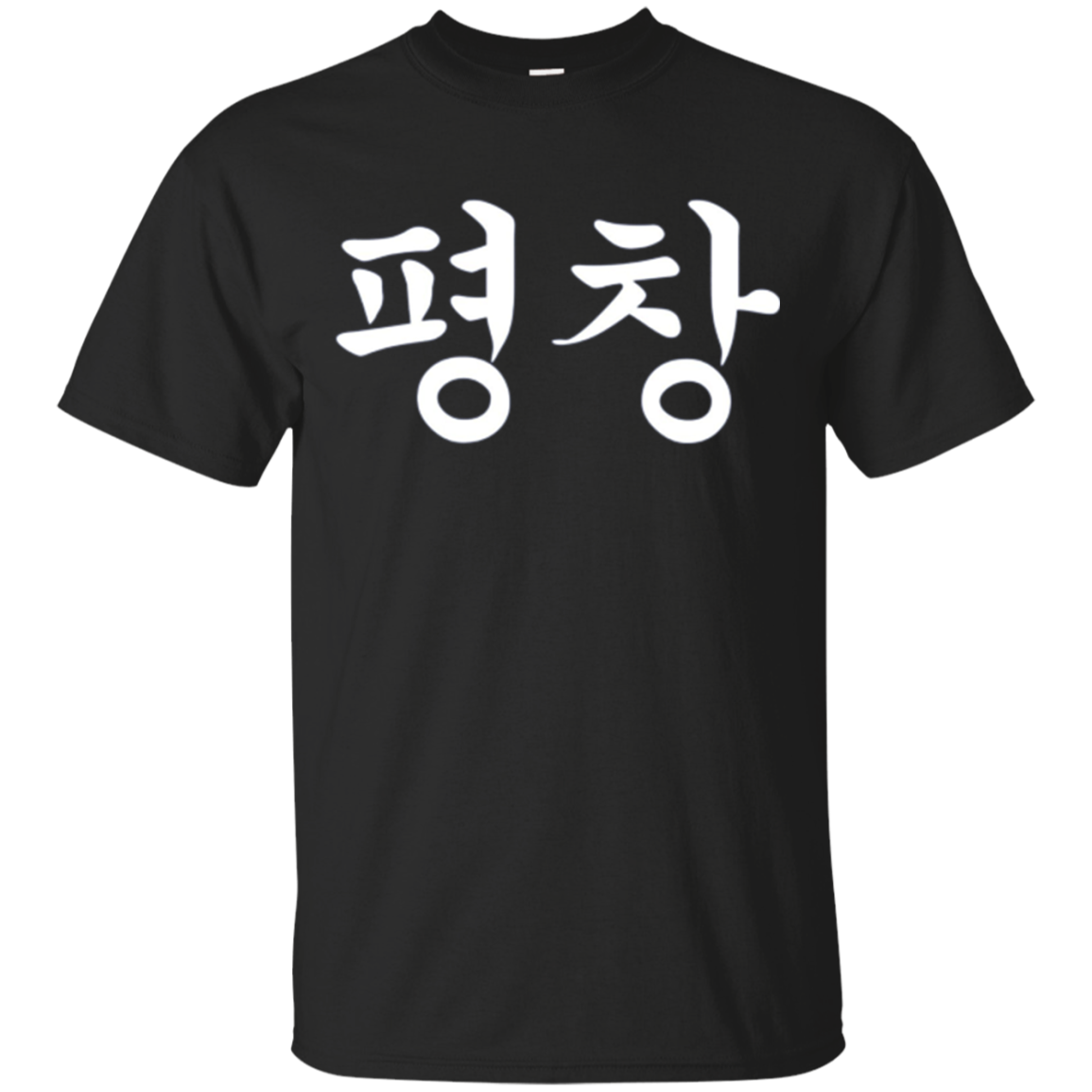 Pyeongchang Korean Typography Long Sleeve Men Women