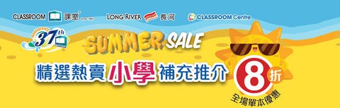 Classroom Primary Chinese Series
