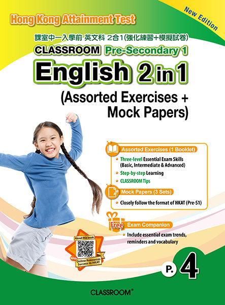 CLASSROOM Pre-S1 English 2 in 1 (Assorted Exercises+Mock Papers)