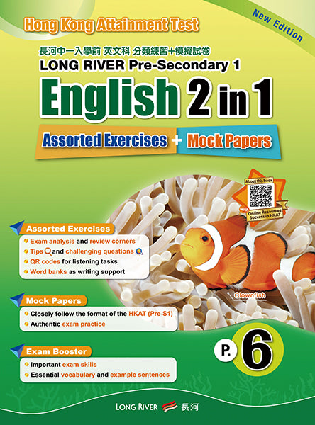 Long River Pre-Secondary 1 English 2 in 1 (Assorted Exercises + Mock Papers)