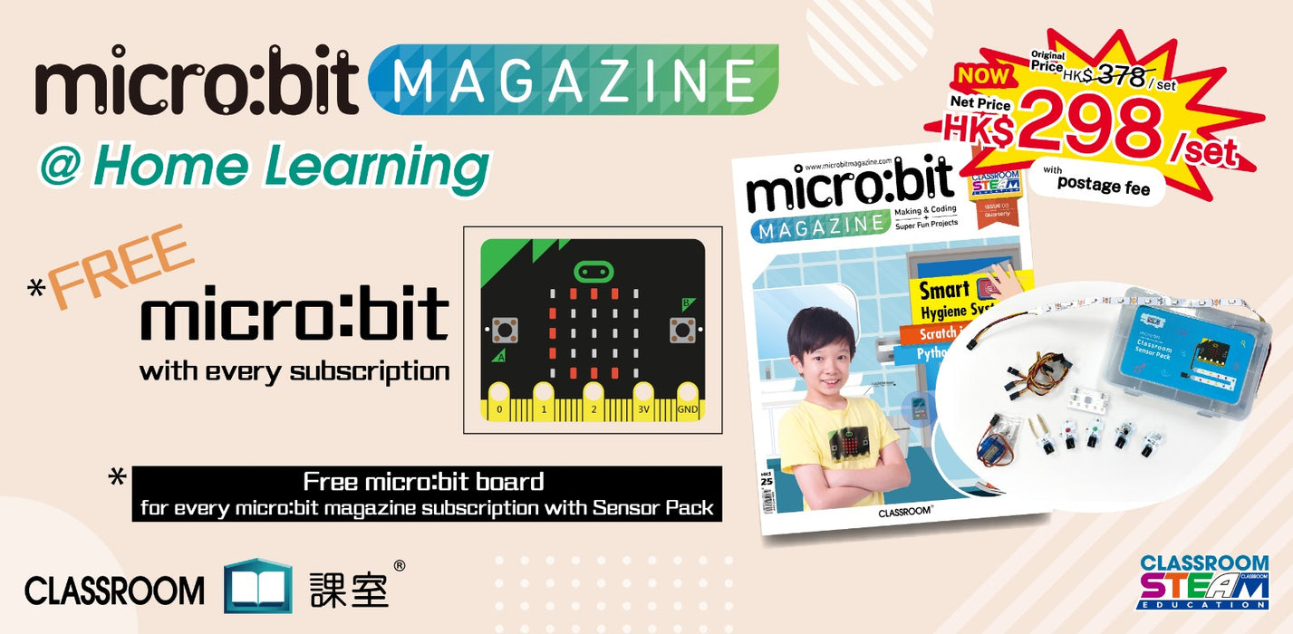 HKBF20 OFFERS - micro:bit magazine subscription (FREE micro:bit) - CLASSROOM eShop