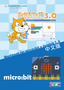 Workbook for micro:bit x Scratch 3.0 (中文版)