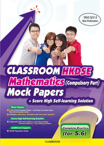 CLASSROOMHKDSE Mathematics (Compulsory Part) Mock Papers + Score High Self-learning Solution S.6
