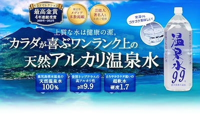 Onsensus Natural Alkaline Water from Japan
