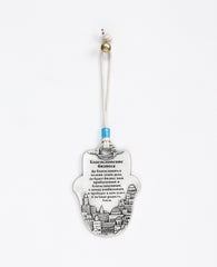 An impressive and excitingly designed hanging Hamsa Business Blessing. The Hamsa is coated in sterling silver and comes with a faux leather string  for hanging decorated by a blue bead. Engraved on the bottom part of the Hamsa an image of beautiful Jerusalem, and in the upper part appear blessing words of abundance, luck, prosperity, success and good fortune. The hanging ornament makes the perfect gift as a gesture of good intention for any business, old or new.   Length: 9 cm  Width: 6 cm