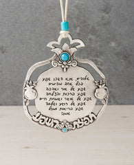 "A beautiful and enlightening pomegranate hanging ornament that is all a blessing for abundance. An abundance of light and love, success, happiness and joy, peace and serenity, health and luck. The pomegranate is coated in sterling silver and designed as a plate surrounded by a hollow frame which is decorated by two small pomegranates and the words ""Prayer of Abundance"" appearing in the center. The prayer for abundance is engraved on the plate in the center of the pomegranate. The pomegranate has a double cr"