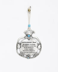 A hanging Home Blessing ornament in Russian. Designed in the shape of a pomegranate inside a pomegranate, coated in sterling silver and embedded with tuquoise colored Swarovski crystals. The outer layer of the pomegranate is adorned with flowers and little pomegranates. Comes with a faux leather string decorated with a turquoise colored bead. The pomegranate makes up one of the seven species, symbolizing abundance, fertility, beauty, and wisdom in different cultures. This charming hanging ornament will make