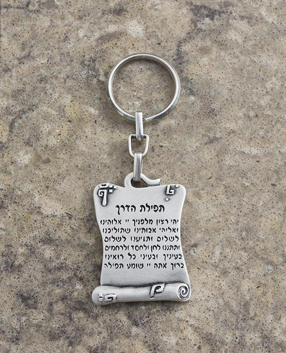 A beautiful keychain designed in the shape of a scroll, on one side the Traveler's Prayer is inscribed in Hebrew and on the other side in English. The keychain is coated in sterling silver, and is strong and reliable to carry your keys. Send your prayer for safe travels permanently, to those close to you that go far away, in Israel and abroad. They will enjoy both sides.  Length: 5 cm  Width: 4 cm