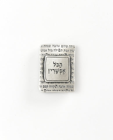 Everything is Possible in Hebrew  Length: 4 cm  Width: 3 cm
