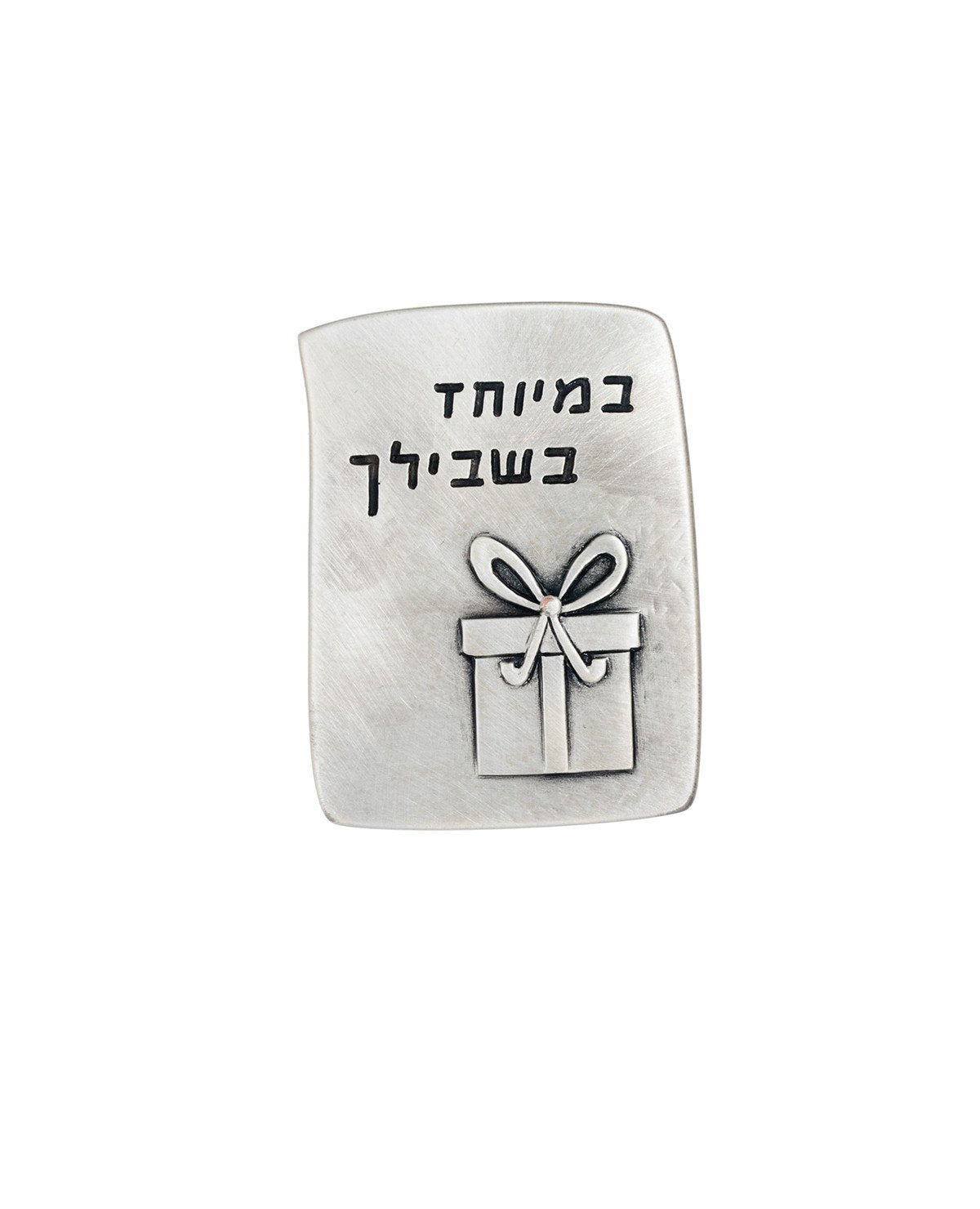 Especially for you in Hebrew  Length: 4 cm  Width: 3 cm