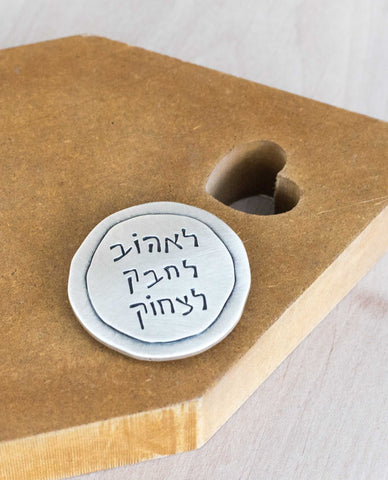 Love, Hug, Lough in Hebrew on a round magnet  Length: 4 cm  Width: 4 cm