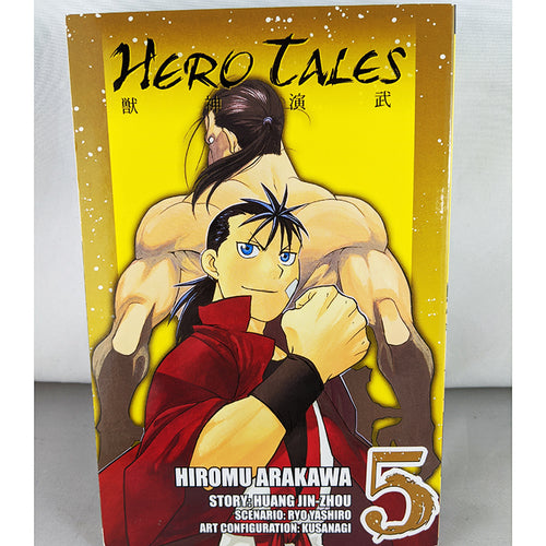 Front cover of Hero Tales Volume 5. Manga by Hiromu Arakawa and Zhou Huang Jin.