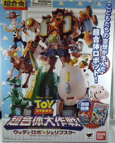 Toy Story Woody Robo Sheriff Star Combiner Chogokin Action Figure