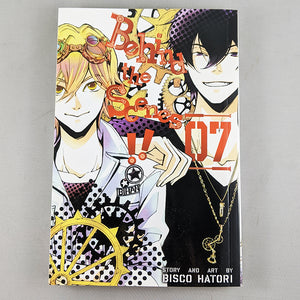 Behind the Scenes!! Volume 7. Manga by Bisco Hatori