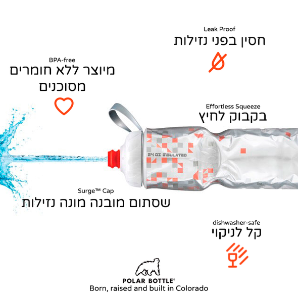 בקבוק לחיץ תרמי קר Polar Bottle GRAN FONDO 24 כתום