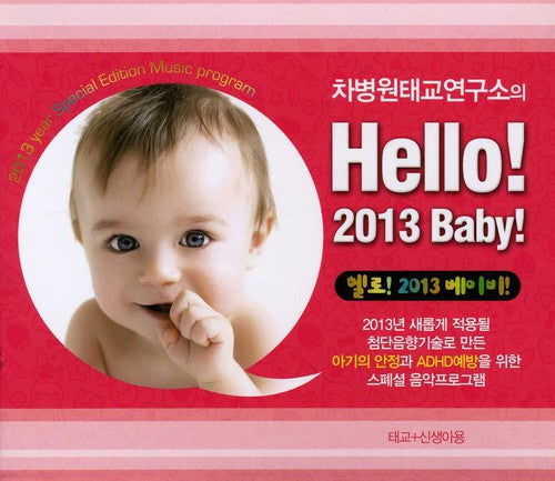 Various Artists: Hello 2013 Baby / Various