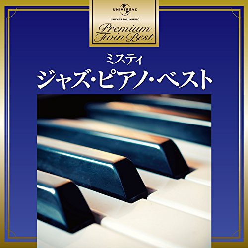 Various Artists: Misty Jazz Piano Best / Various