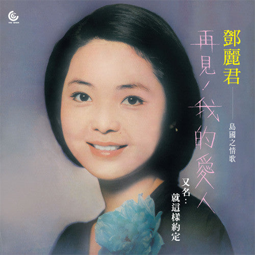 Teresa Teng: Goodbye My Love
