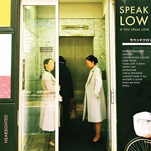 Speak Low If You Speak Love: Nearsighted