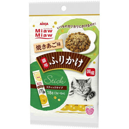 35% OFF (EXP 2 Mar 20): Aixia Miaw Miaw Furikake Stick Yakiago Sardines Cat Food Topping 18g (LIMITED TIME)