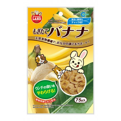 Marukan Dried Banana for Small Animals 75g - Kohepets