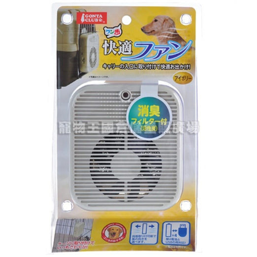 Marukan Comfortable Fan for Pet Carrier and Cage