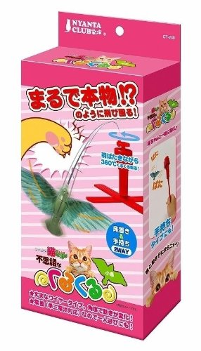 Marukan Spinning Small Bird Cat Toy - Kohepets