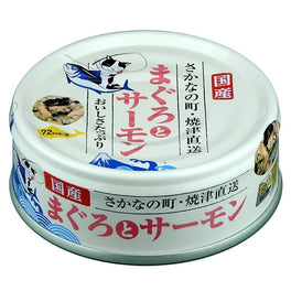 20% OFF: Sanyo Tama No Densetsu Original Tuna & Salmon Canned Cat Food 70g