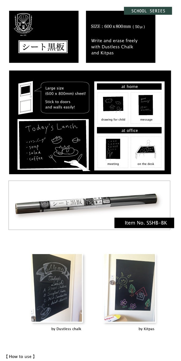 Rikagaku Kitpas Static Blackboard Sheet