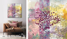 Wasl - Arabic calligraphy wall art - On this land there is something worth living - Mahmoud Darwish