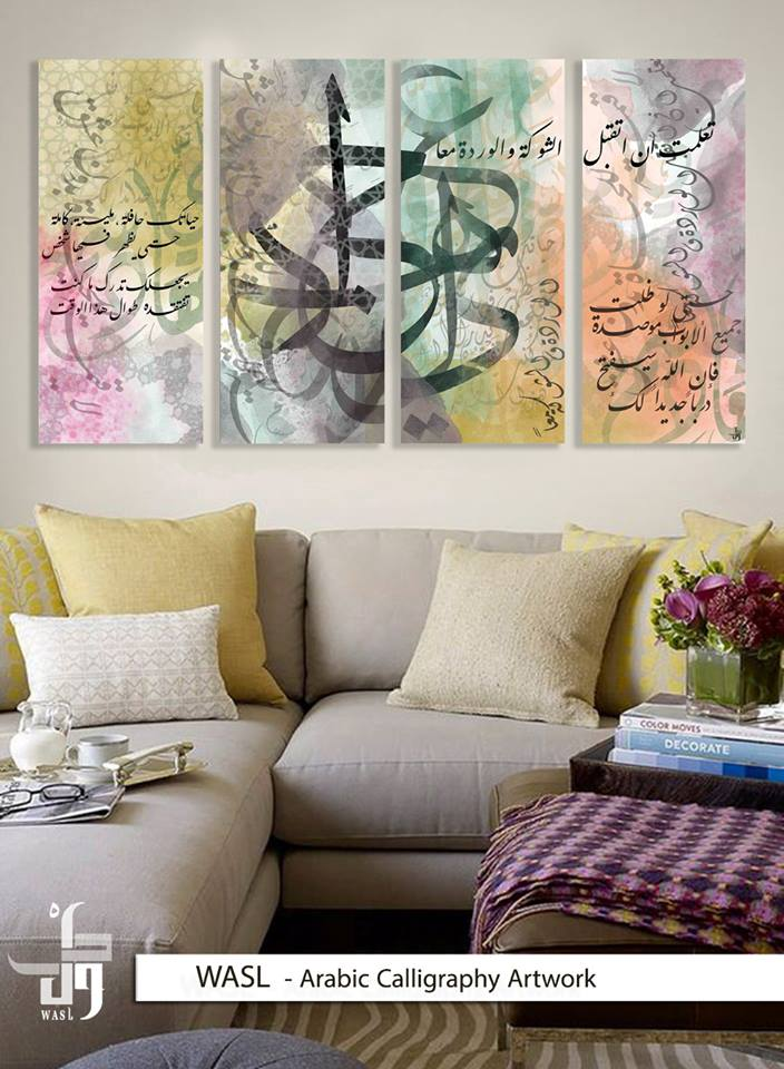 Wasl - Arabic calligraphy wall art - 40 rules of love - Falastini Brand