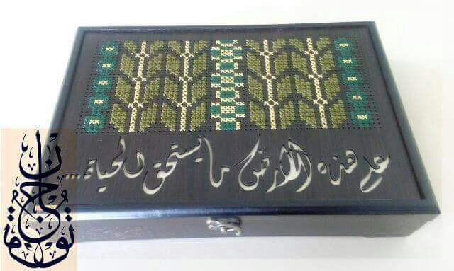 Wooden embroidered box with arabic calligraphy - Falastini Brand