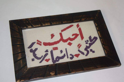 Embroidered beech wood frame - I love you alot, always forever - Falastini Brand
