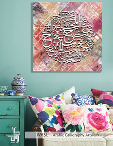 Wasl - Arabic calligraphy wall art - Love