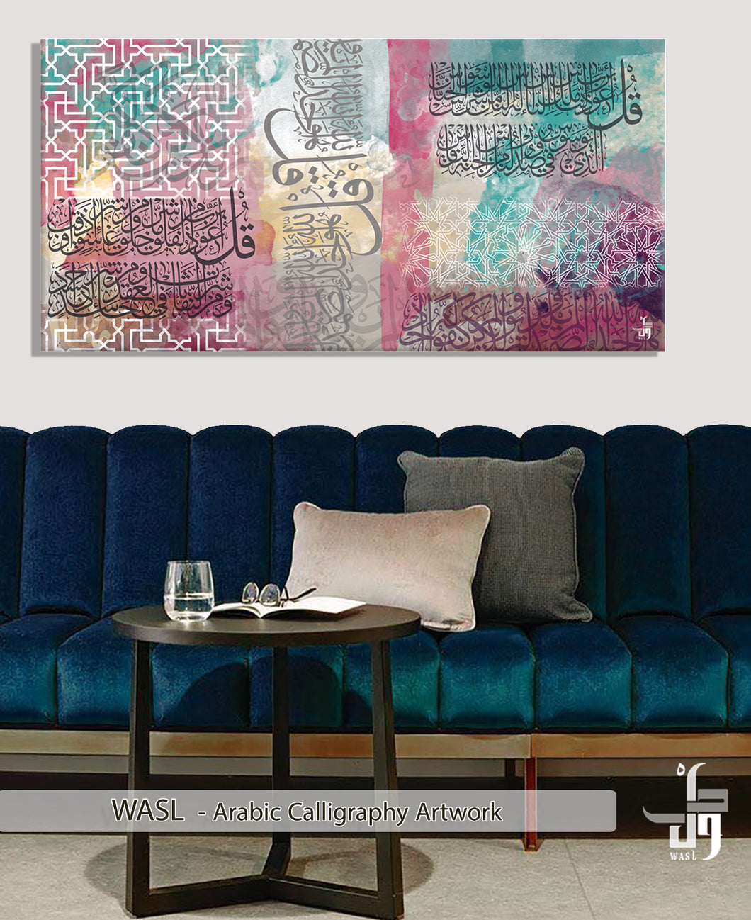 Wasl - Arabic islamic calligraphy wall art - Almoawithat - Quran