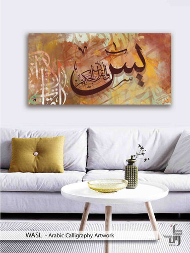 Wasl - Arabic islamic calligraphy wall art - Yasin - Surah - Quran