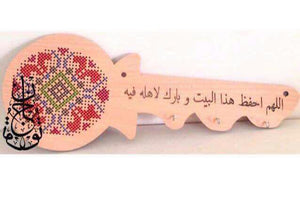 Key shaped home key hanger with embroidery - Falastini Brand