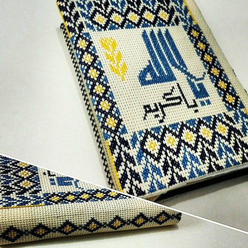 Embroidered cover of Quran with traditional design - Falastini Brand