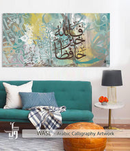 Wasl - Arabic islamic calligraphy wall art - God is the protector
