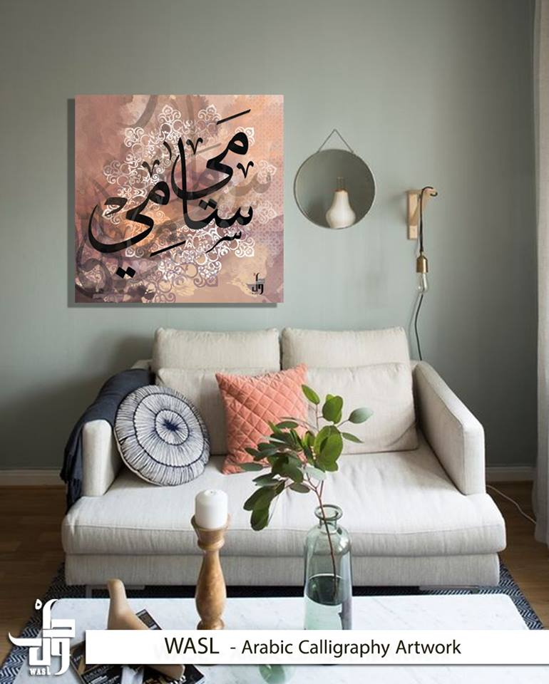 Wasl - Arabic calligraphy wall art - People Names - Falastini Brand